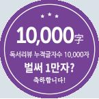 letter_10000