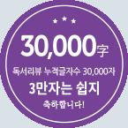letter_30000