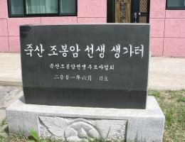 이동휘, 조봉암 살피기