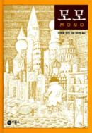 모모(: Momo(1973))