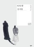 82년생김지영 (조남주 장편소설)
