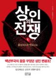 상인의 전쟁1 (흥상과 역모)
