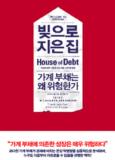 빚으로 지은 집 (가계 부채는 왜 위험한가)