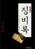 징비록 (국역 정본)