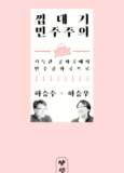 껍데기 민주주의 (기득권 공화국에서 민주공화국으로)