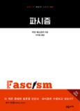 파시즘 (교유서가 첫단추 시리즈 9)