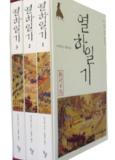 열하일기 세트 (전3권)