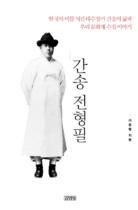 간송 전형필: 한국의 미를 지킨 대수장가 간송의 삶과 우리 문화재 수집 이야기