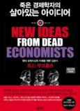 죽은 경제학자의 살아있는 아이디어 (현대 경제사상의 이해를 위한 입문서)