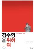 김수영을 위하여 (우리 인문학의 자긍심)