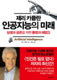 제리 카플란 인공지능의 미래 (상생과 공존을 위한 통찰과 해법들)