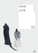 82년생 김지영 (조남주 장편소설)