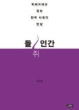 들쥐인간 (빅데이터로 읽는 한국 사회의 민낯)