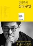 강신주의 감정수업 (스피노자와 함께 배우는 인간의 48가지 얼굴)