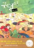 구덩이 (창비청소년문학 2)