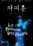 파피용 (Le Papillon Des Etoiles)