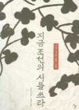지금 조선의 시를 쓰라 (연암 박지원 문학 선집)
