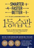 1등의 습관 (무슨 일이든 스마트하게 빠르게 완벽하게,Smarter Faster Better)