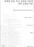 상대성이론 (특수 상대성 이론과 일반 상대성 이론,지식을만드는지식 자연과학)