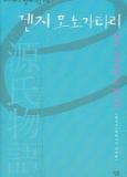 겐지모노가타리 (일본 고전문학의 최고봉)