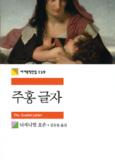 주홍글자 (세계문학전집 159)