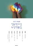 제8회 젊은작가상 수상작품집 (2017)