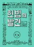 헌법의 발견 (인문학, '시민 교과서' 헌법을 발견하다!)