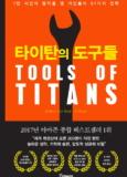 타이탄의 도구들 (1만 시간의 법칙을 깬 거인들의 61가지 전략)