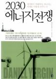 2030 에너지전쟁 (과거에서 미래까지 에너지는 세계를 어떻게 바꾸는가)