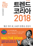 트렌드 코리아 2018 (서울대 소비트렌드분석센터의 2018 전망,10주년 특별판)