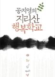 공지영의 지리산 행복학교
