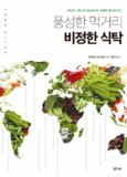 풍성한 먹거리 비정한 식탁 (지도와 그림으로 한눈에 보는 세계의 먹거리 이슈)