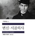 변신·시골의사 (세계문학전집 4)