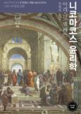 니코마코스 윤리학 (그리스어 원전 번역)