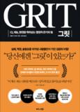 그릿 (IQ,재능,환경을 뛰어넘는 열정적 끈기의 힘,Grit)