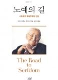 노예의 길 (사회주의 계획경제의 진실,자유주의 시리즈 60)