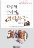 김종엽박사의 철학특강 (양장)