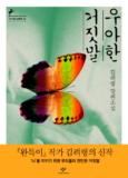 우아한 거짓말 (창비청소년문학 22)