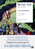맨디블 가족 (2029년-2047년의 기록, 나쁜 일은 한꺼번에 몰려든다)