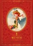 빨간 머리 앤 (아름다운 고전 리커버북시리즈 5)