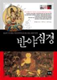 반야심경 (불교의 가르침을 가장 압축적으로 담고 있는 260자 경전)