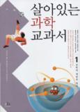 살아있는 과학 교과서 1 (과학의 개념과 원리,청소년과 함께 살아 숨쉬는 21세기 대안교과서)