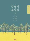 봄 봄 (봄 봄 동백꽃 금 따는 콩밭 만무방)