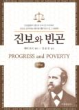 진보와 빈곤 (개역판)