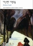 가난한 사람들 (열린책들 세계문학 117)