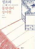 정조와 불량선비 강이천 (18세기 조선의 문화투쟁)