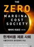 한계비용 제로 사회 (사물인터넷과 공유경제의 부상)