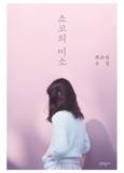쇼코의 미소 (최은영 소설)