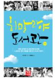 히말라야 도서관 (세계 오지에 16,000개의 도서관 1,500만 권의 희망을 전한 한 사나이 이야기)