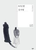 82년생 김지영 (오늘의 젊은 작가 13,조남주 장편소설)